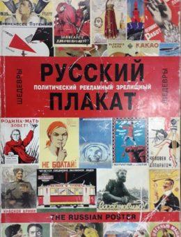Русский политический, рекламный, зрелищный плакат. Контакт-культура 2000г. тираж 2500.