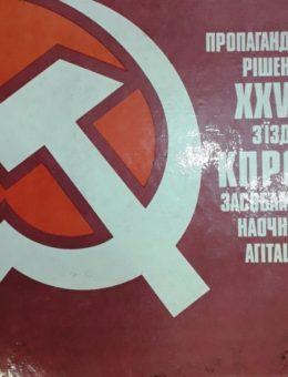 Пропаганда решений сьезда способами наглядной агитации. 1981г.