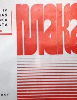 Каталог. Четвертая всесоюзная выставка плаката. Москва 1973г. Тираж 1000