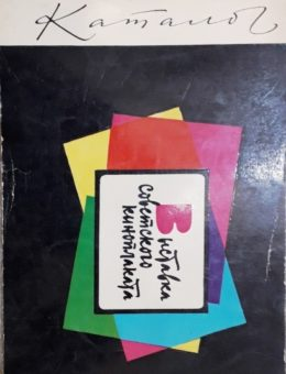 Каталог. Выставка советского киноплаката. Москва 1966г. Тираж 2000
