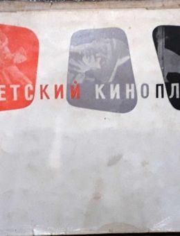 Советский киноплакат. 1961г. Тираж 2000