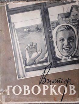 Виктор Говорков. Москва 1956г. Тираж 5000