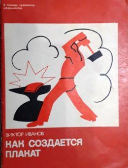 Виктор Иванов Как создается плакат. 1980г