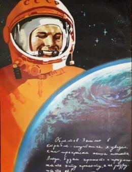 «Облетев землю в корабле, я увидел, как прекрасна наша планета …» Худ.Раев 105х70 Москва 1975г