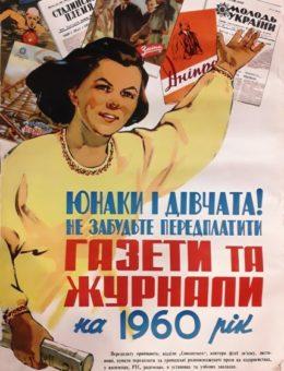 Рекламный плакат «Союзпечать» Художник К.Кудряшова 81х59 Киев 1959г