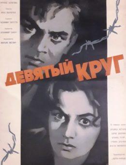 Рекламный плакат фильма «Девятый круг» Художник А.Шамаш 102х63 Рекламфильм 1961г