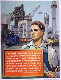 Каждый гражданин СССР обязан беречь и укреплять общественную…» Худ. А.Шебалков 1962г