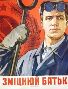 «Трудом змiцнюй батькiвщину !» Художники М.Базилев и Г.Бахмутов 60х87 Киев 1957г.