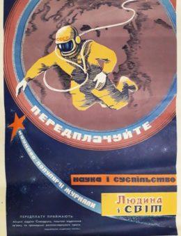 Рекламный плакат «Людина i свiт» 61х45. 1968год