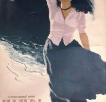 Рекламный плакат фильма «Мальва» Худ. М.Хазановский 102х67 Рекламфильм 1957г