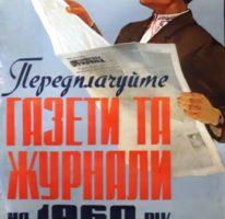 Рекламный плакат «Союзпечать» Художник К.Кудряшова 82х57 Киев 1959г