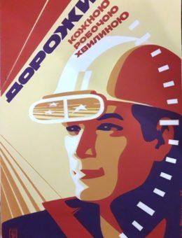 Агитплакат «Дорожи каждой рабочей минутой» Худ.Шульган Киев 1985г