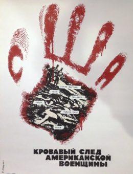 Антиамериканский плакат «Кровавый след американской военщины» Е.Каждан 1982г