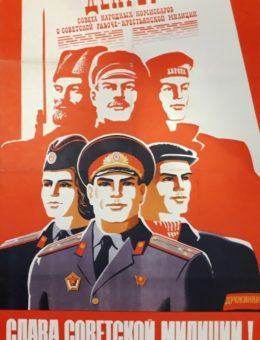 «Слава советской милиции» Художник Г.Гаусман 90х60 Москва 1977г