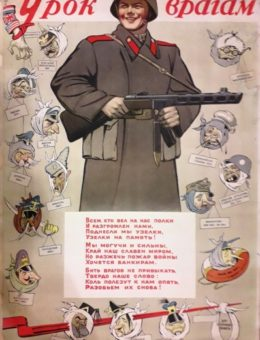 «Урок врагам» Художник В.Брискин 83х56 Москва 1952г.