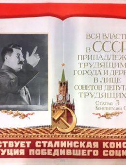 «Да здравствует сталинская конституция …!» Художник И.Ганф 60х90 Москва 1950г.