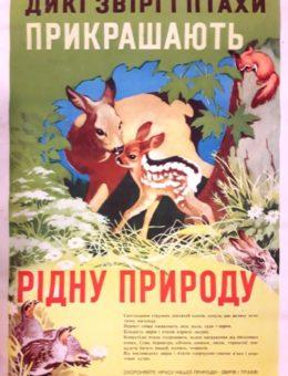«Дикие звери и птицы украшают родную природу !» Художник Г.Гликман 90х60 Киев 1959г.