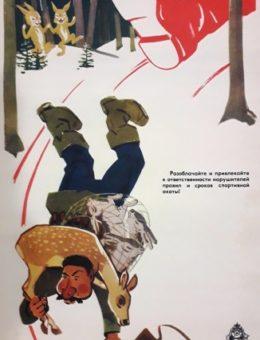 «Браконьер — злейший враг живой природы !» Художник А.Семенко 61х35 Киев 1964г.