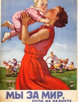 «Мы за мир , чтоб на планете были счастливы все дети !» Художник М.Маризе 102х67 Москва 1959г.
