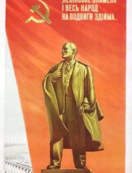 «…Нас осiняє ленiнське знамено i весь народ на подвиги здiйма …» Худ. М.Браверман и О.Снарский 96х54 Киев 1956 г.