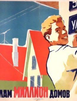 «В 1960г нашим селам миллион домов !» 56х110 Москва 1960г.