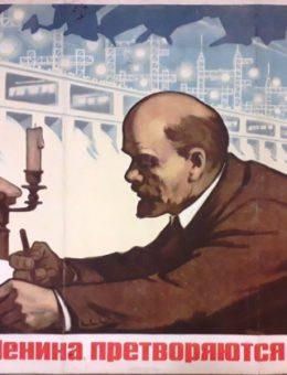 «Заветы Ленина претворяются в жизнь !» Художник Н.Смоляк 67х96 Москва 1962г