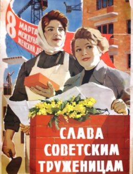 «8 Марта международный женский день, слава советским труженицам !» Художник И.Гринштейн 95х67 Москва 1959г.