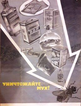 «Уничтожайте мух !» Художник А.Андриасян 60х45 Москва 1964г.