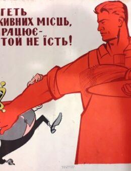 Трутней вон с пожывных мест, кто не работает, тот не ест ! Худ. В.Зеленский Киев 1963г.