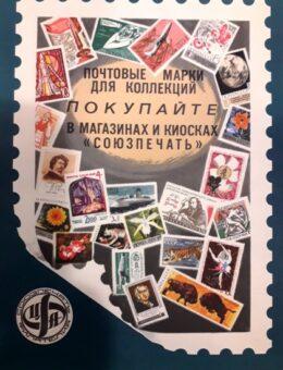 Рекламный плакат Покупайте почтовые марки для коллекции в магазинах «союзпечать»Ю.Ряховский 1970г
