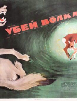 Убей волка ! Художник Г.Гликман 61х82см. Киев 1965г.