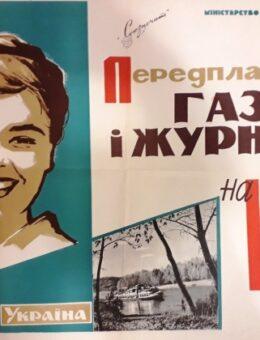 Рекламный плакат Передплачуйте газети i журналы на 1966р. 60х89см.Союзпечать 1965г.