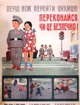 Перед тем как перейти улицу, убедись что безопасно ! Худ И.Гринблат и Г.Урусов Киев 1961г