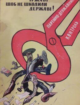 Цвяхи вирвемо iржавi щоб не шкодили державi ! Худ.А.Арутюнянц 1963г