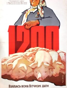 Взялась вона вiтчизнi дати вагони сала i свинини…Олена Помазан.Худ.М.Бурцев 101х60 Харьков1961г