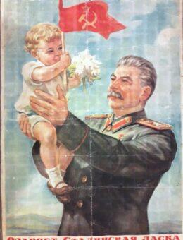 Озаряет Сталинская ласка Будущее нашей детворы ! Художник И.Тоидзе Москва,Ленинград 1947г.