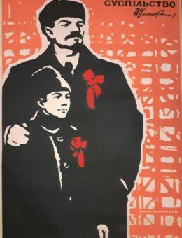 Агитплакат «Вы должны построить коммунистическое общество » Ленин. Художники В.Сирый и В.Гавриленко 115х68 см. 1970г.