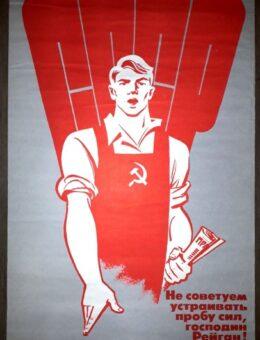 Не советуем устраивать пробу сил , господин Рейган ! Художник В.Сачков 66х44 Москва 1983г.