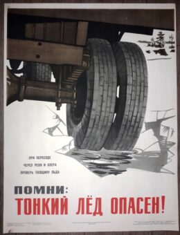 Помни : Тонкий лед опасен ! Художник Е.Анискин 56х43 Москва 1959г.