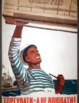 Торговать — а не воевать ! Художник Ворона 83х54 Киев 1957г.