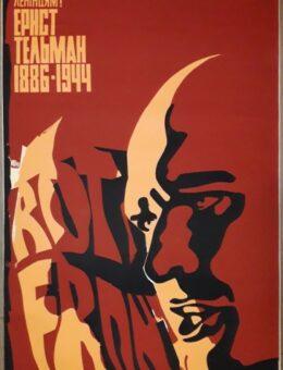 Слава интернационалистам ленинцам ! Эрнст Тельман ROT FRONT 120х67 Агитплакат союза художников украины