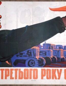 На штурм третьего года семилетки ! Художник О.Семенко 60х114 Киев 1961г.