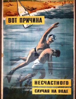 Антиалкогольный плакат Вот причина несчастного случая на воде. Художник К.Кузгинов 87х58 Москва 1961г.