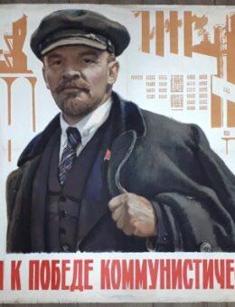 Мы придем к победе коммунистического труда. Художник Гринштейн 67х102 Москва 1959г.