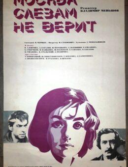 Рекламный плакат фильма «Москва слезам не верит» Художник Б.Фоломкин 82х52 Рекламфильм 1979г.