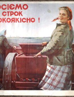 Посеем в срок и высококачественно ! Художник В.Яланский 59х80 Киев 1954г.