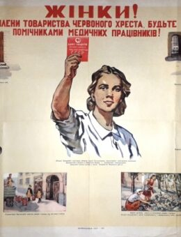 Женщины ! Вступайте в члены товарищества красного креста , будьте активными помощниками мед работников ! Художник Г.Васецкий 60х85  Киев 1958г.