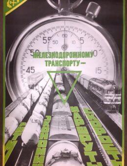 Железнодорожному транспорту — ритм, экономию,маршруты, скорость. Художник В.Арсеенков  Москва 1983г.