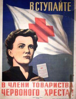 Вступайте в члены общества красного креста ! 61х45 Киев 1959г.