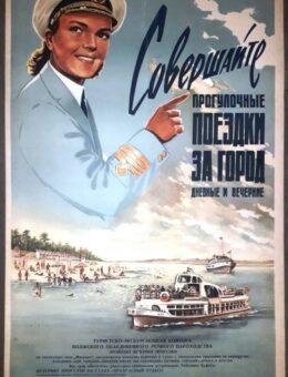 Рекламный туристический плакат Совершайте прогулочные поездки за город…Худ. А.Сонин Москва 1961г.